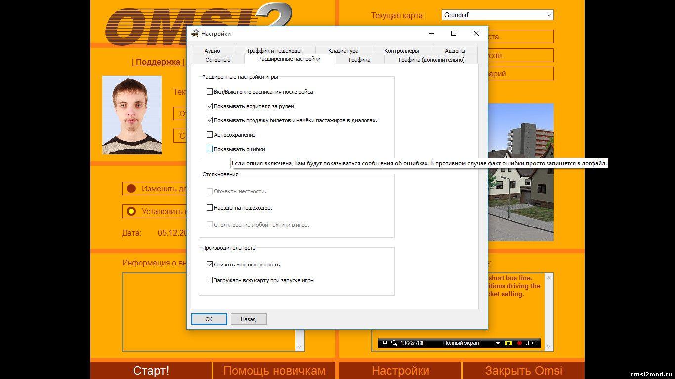 Русификатор для OMSI 2
